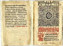 Псалтир гораждански (1521)