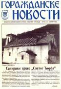 Sanacija_GŽ Novosti_jan1995