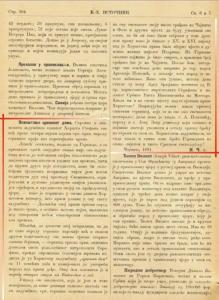 Факцимил из Источника за јануар и фебруар 1891.